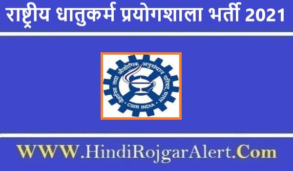 राष्ट्रीय धातुकर्म प्रयोगशाला भर्ती 2021 Rashtriya Dhaatukarm Prayogshala Jobs के लिए आवेदन