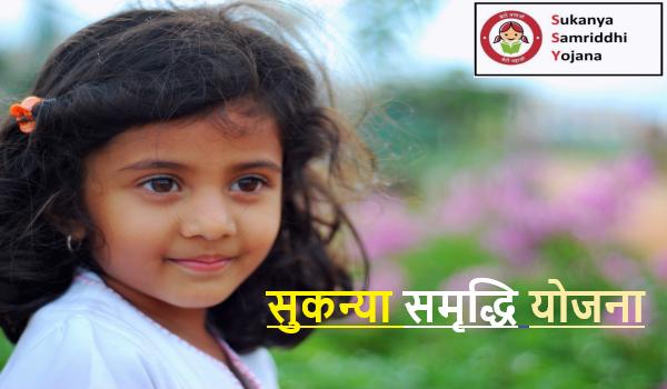 Sukanya Samriddhi Yojana 2021 | सुकन्या समृद्धि योजना 2021  ऑनलाइन आवेदन