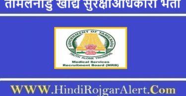 तमिलनाडु खाद्य सुरक्षा अधिकारी भर्ती 2021 TN Khadya Suraksha Adhikari के लिए आवेदन