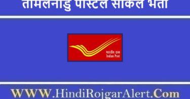 तमिलनाडु पोस्टल सर्किल भर्ती 2021 Tamilnadu Postal Circle Jobs के लिए आवेदन