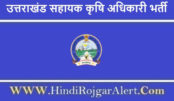 उत्तराखंड सहायक कृषि अधिकारी भर्ती 2021 Uttarakhand Sahayak Krishi Adhikari Jobs के लिए आवेदन