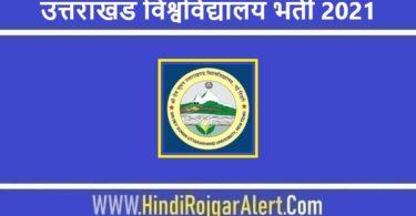 उत्तराखंड विश्वविद्यालय भर्ती 2021 Uttarakhand University Jobs के लिए आवेदन