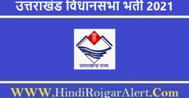 उत्तराखंड विधानसभा भर्ती 2021 Uttarakhand Vidhan Sabha Jobs के लिए आवेदन