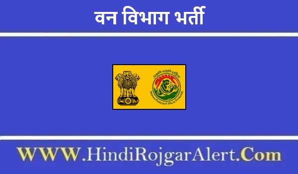 वन विभाग भर्ती 2021 Van Vibhag Bharti 2021 के लिए आवेदन