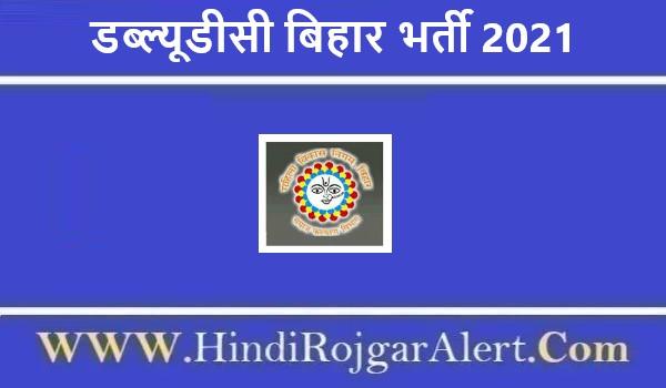 डब्ल्यूडीसी बिहार भर्ती 2021 WCD Bihar Jobs के लिए आवेदन